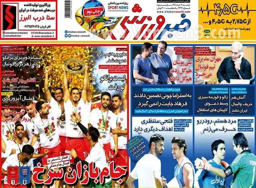 روزنامه خبر ورزشی مهران مدیری تیم فوتبال می خرد