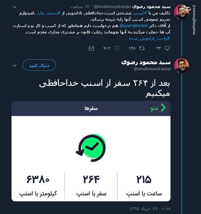 واکنش توییتری به ماجرای تذکر راننده اسنپ به دختر هنجارشکن 3