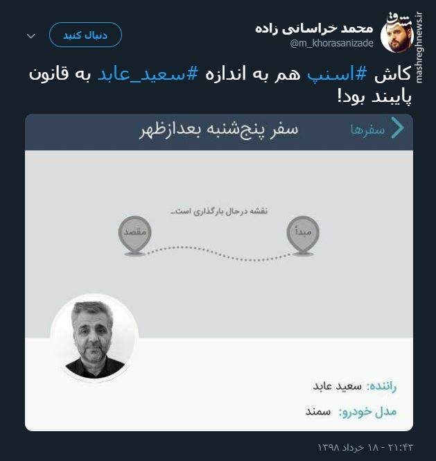 واکنش توییتری به ماجرای تذکر راننده اسنپ به دختر هنجارشکن 4