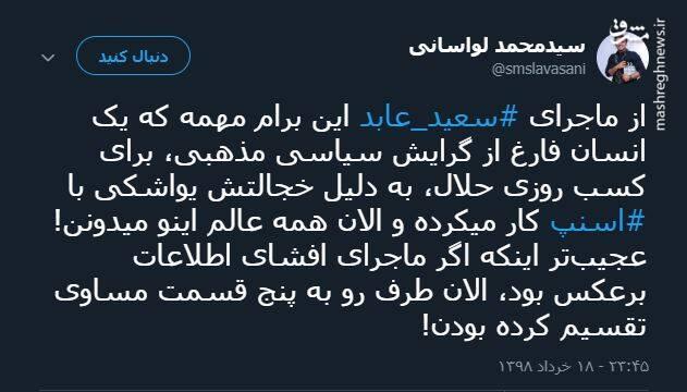 واکنش توییتری به ماجرای تذکر راننده اسنپ به دختر هنجارشکن 6