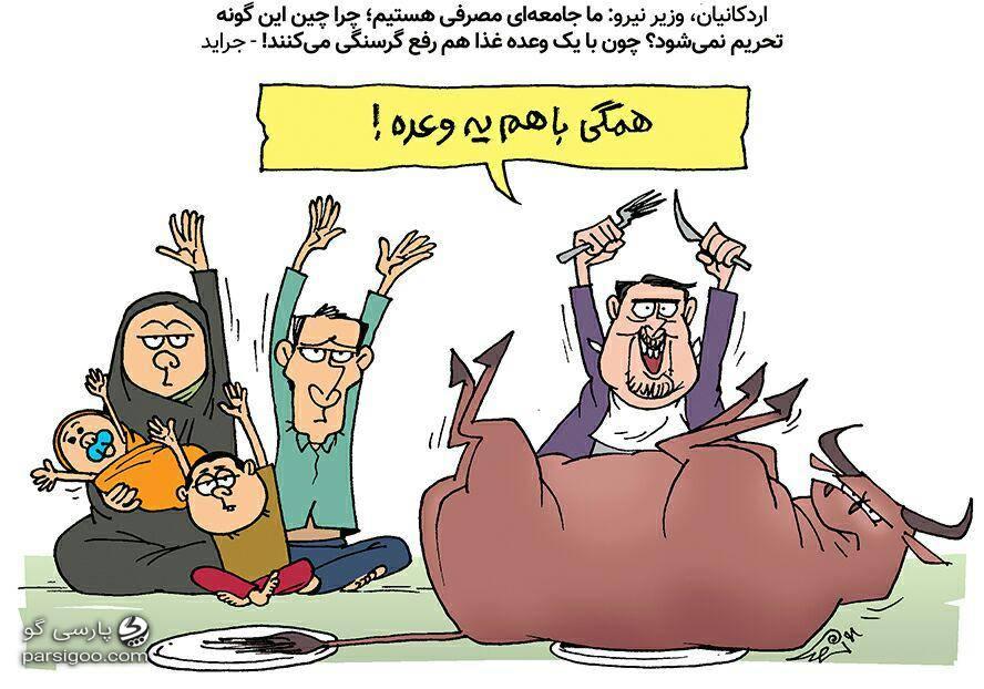 کاریکاتور همگی باهم یه وعده