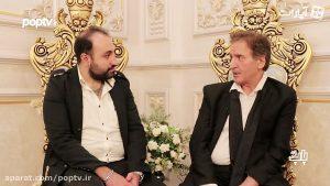 گفتگوی ابوالفضل پور عرب با پاپ تی وی