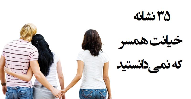 35 نشانه مهم خیانت همسر