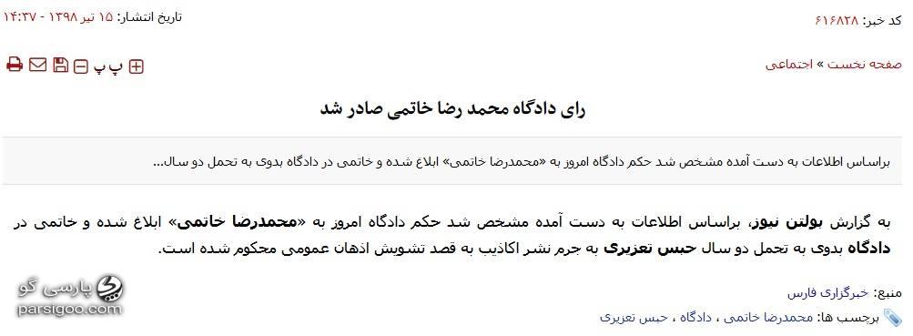 انعکاس حکم دادگاه محمد رضا خاتمی در بولتن به نقل از فارس
