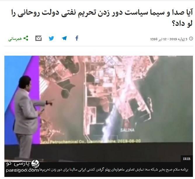 بی بی سی فارسی. آیا صدا و سیما سیاست دور زدن تحریم نفتی دولت روحانی را لو داد؟