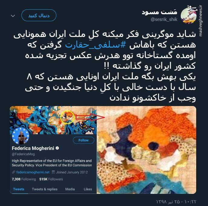 تجزیه ایران در توئیت جنجالی فدریکا موگرینی و سلفی حقارت