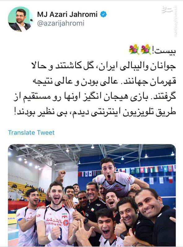 تکه پرانی آذری جهرمی به صدا و سیما. علت حمله وزیر ارتباطات به رسانه ملی پخش نشدن والیبال جوانان