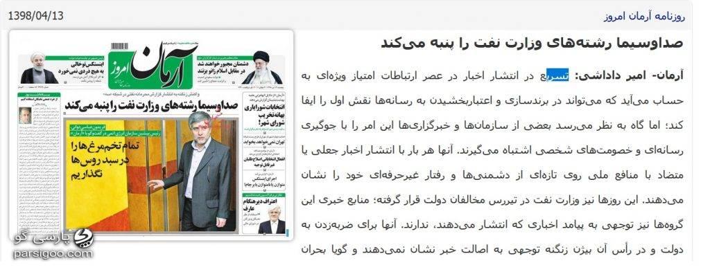 حمله آرمان به صدا و سیما. صدا و سیما رشته های وزارت نفت را پنبه می کند