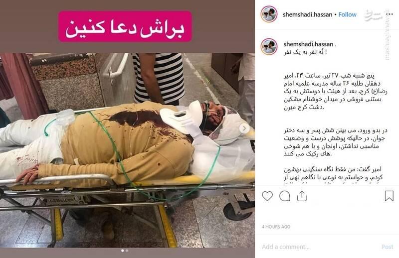 حمله به طلبه جوان در مشکین شهر کرج