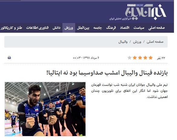 حمله خبرآنلاین به رسانه ملی. چرا والیبال جوانان ایران از تلوزیون پخش نشد