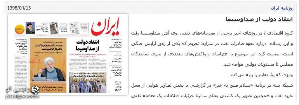 روزنامه ایران. انتقاد دولت از صدا و سیما