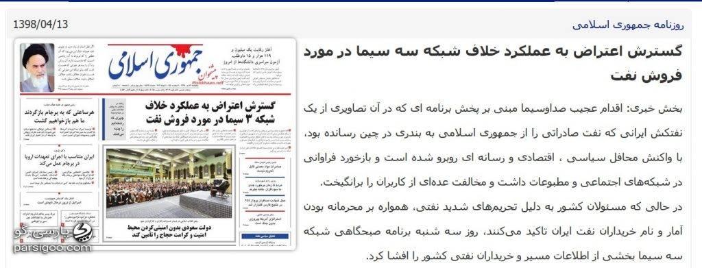 روزنامه جمهوری اسلامی. گسترش اعتراض به عملکرد خلاف شبکه سه سیما در مورد فروش نفت