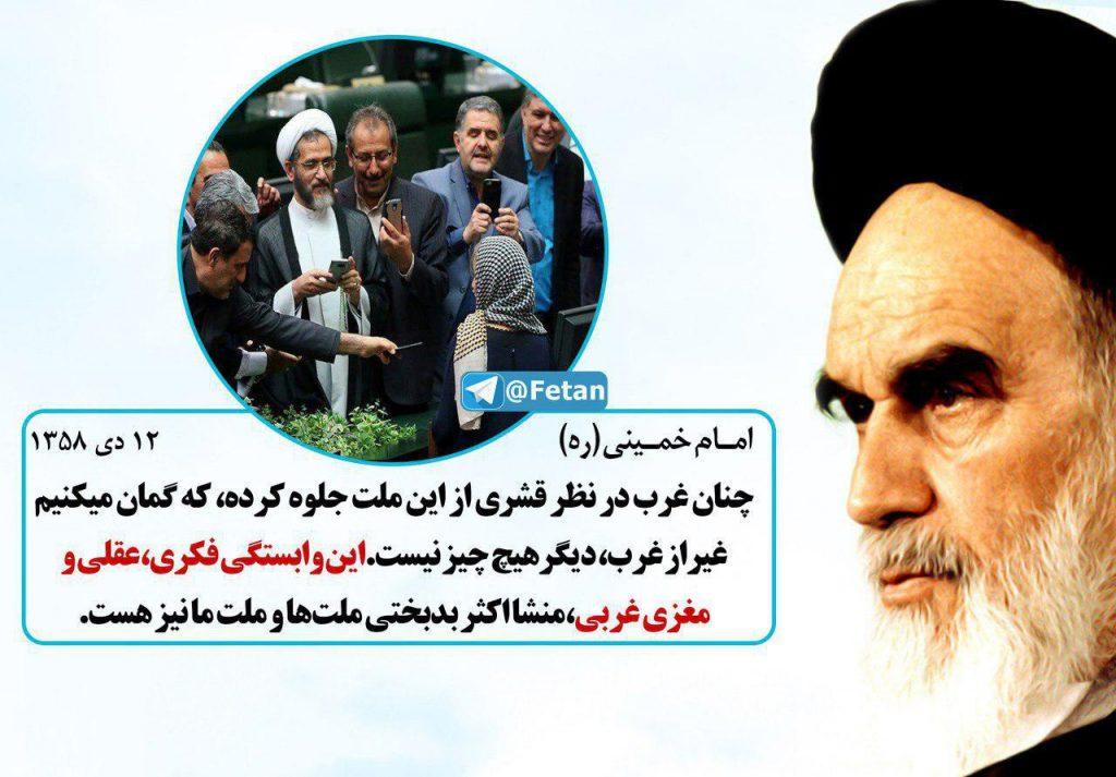 سلفی حقارت و کلام امام خمینی