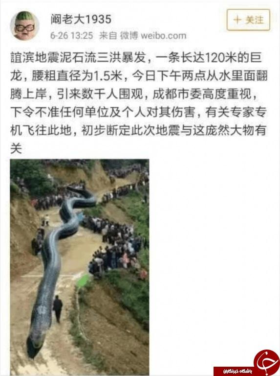 عکس اژدهای 120 متری در چین