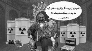 عکس طنز زیباکلام و شاهان قاجار