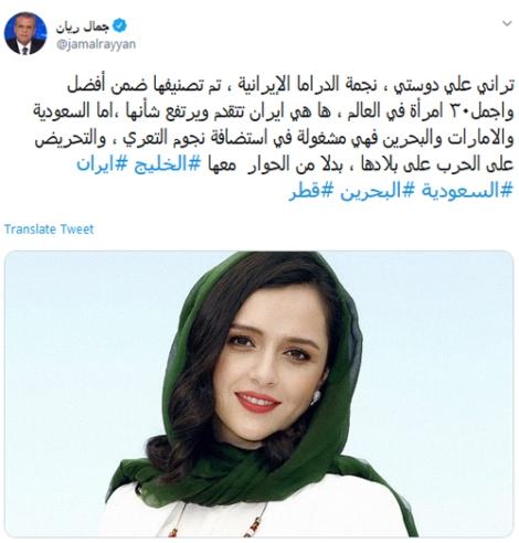 مجری الجزیره و تمجید از ترانه علیدوستی