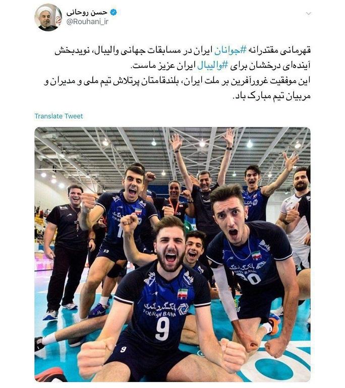 والیبال جوانان ایران قهرمان جهان تبریک رئیس جمهور