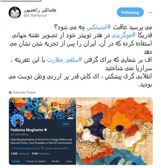 واکنش کاربران به ایران تجزیه شده در توییتر موگرینی