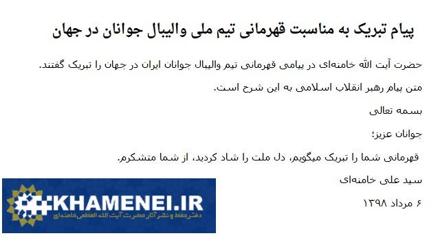پیام تبریک رهبر انقلاب در پی والیبال جوانان ایران قهرمان جهان