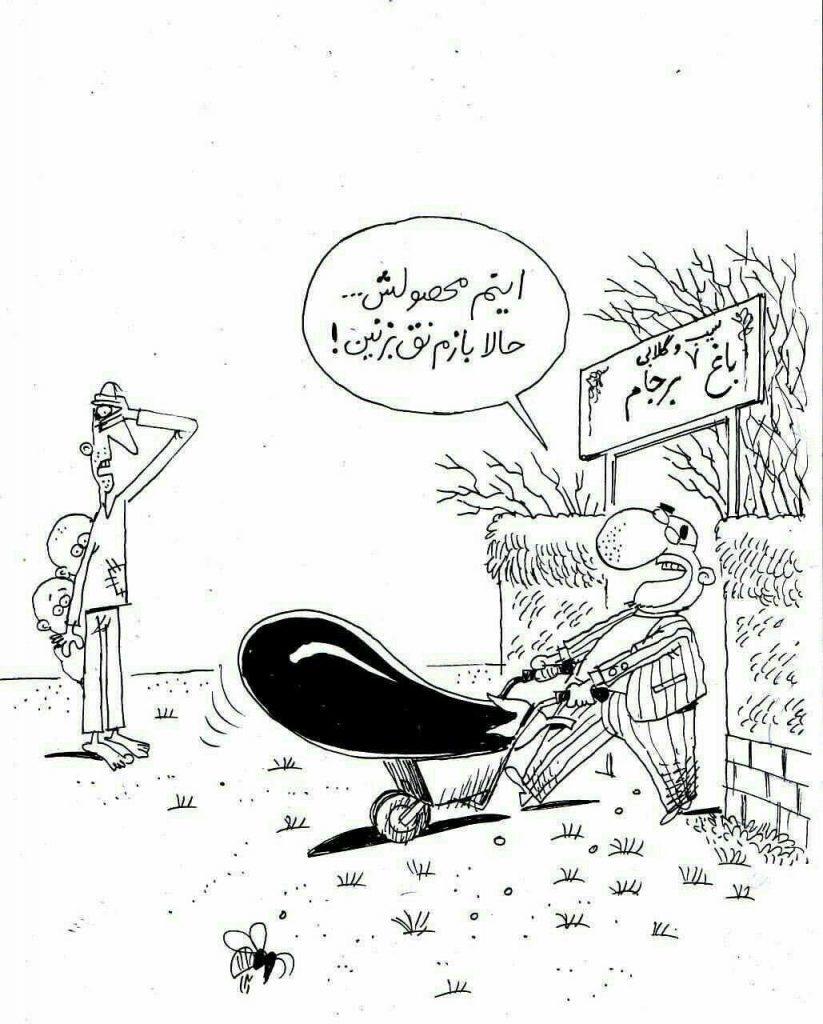 کاریکاتور مازیار بیژنی این هم محصول برجام
