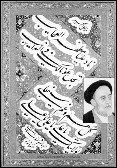 اکمال دین و اتمام نعمت علامه سید محمد حسین طباطبایی