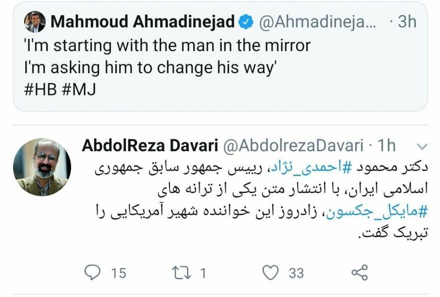 توئیت جنجالی احمدی نژاد تبریک احمدی نژاد به خاطر تولد مایکل جکسون
