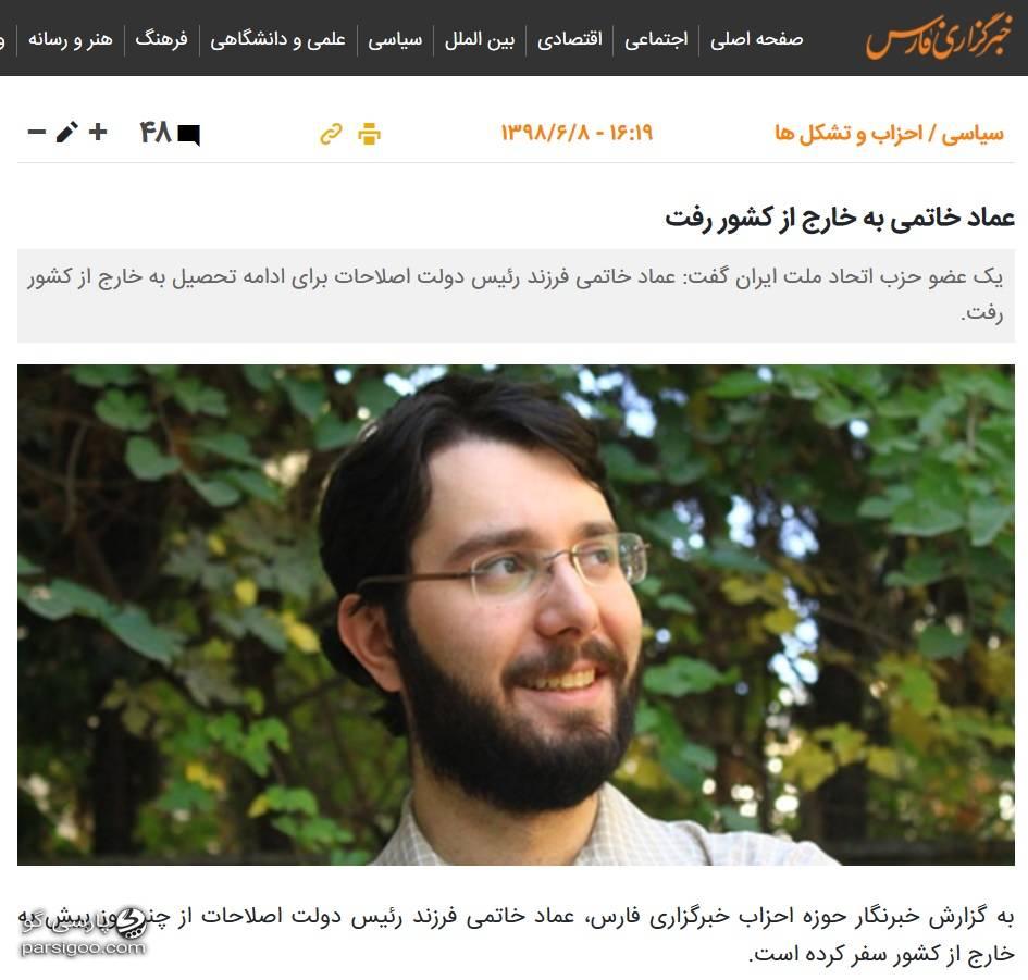 خبر خروج سید عماد خاتمی فرزند رئیس دولت اصلاحات از کشور