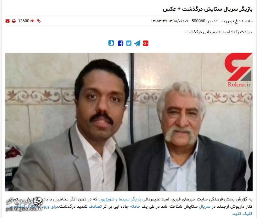 خبر درگذشت امید علیمردانی در رکنا