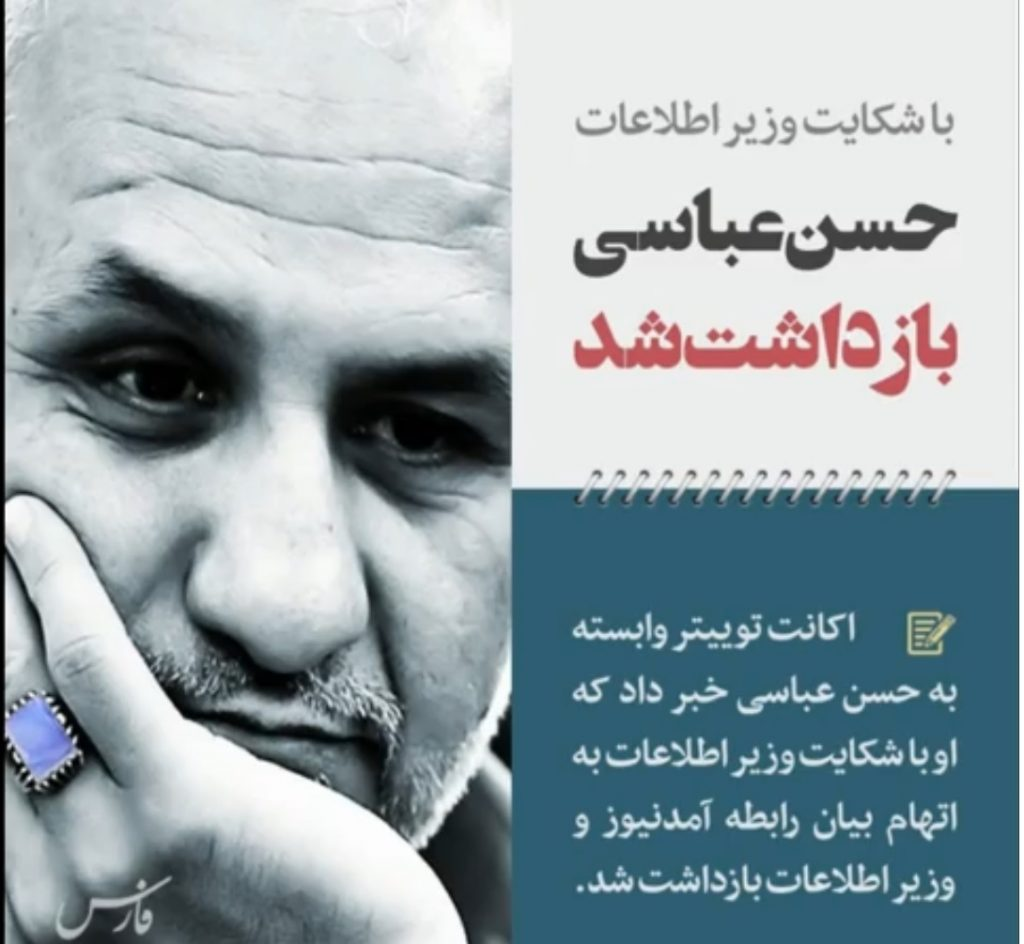 خبر دستگیری دکتر حسن عباسی