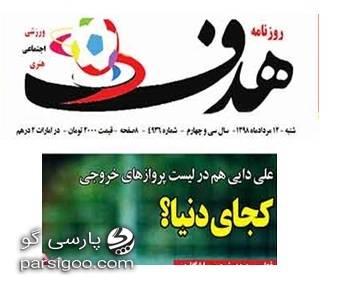 روزنامه هدف علی دایی در لیست پروهازهای خارجی. کجای دنیا
