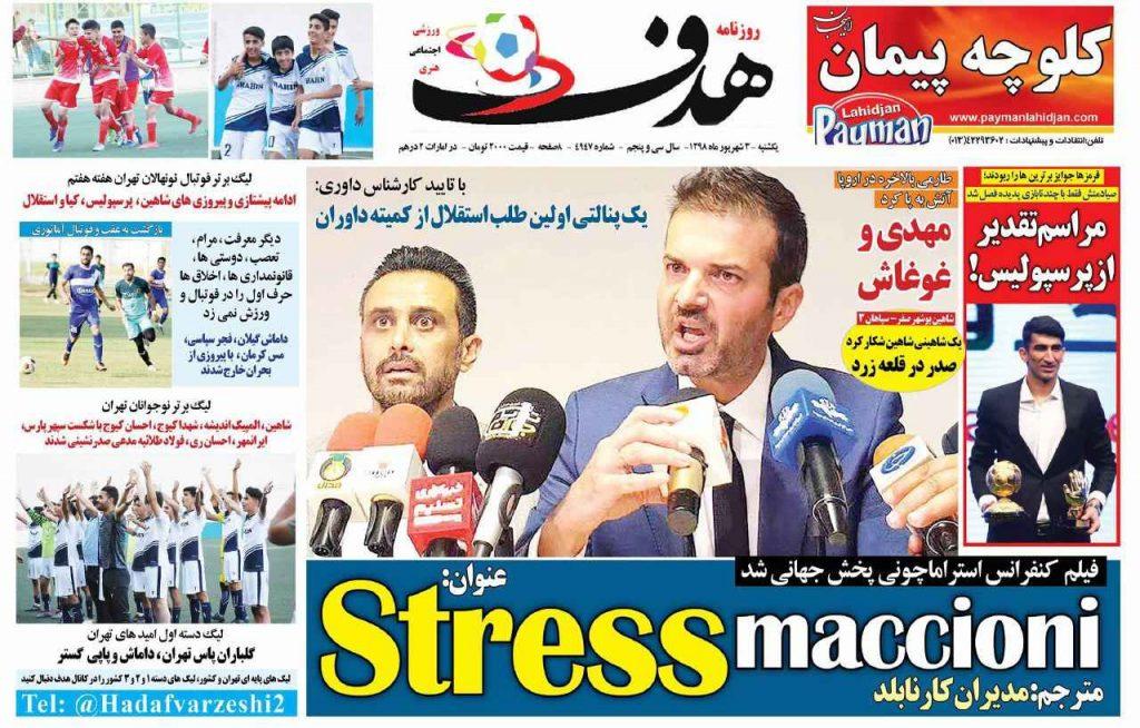 شهرام مشهودی در صفحه نخست روزنامه هدف