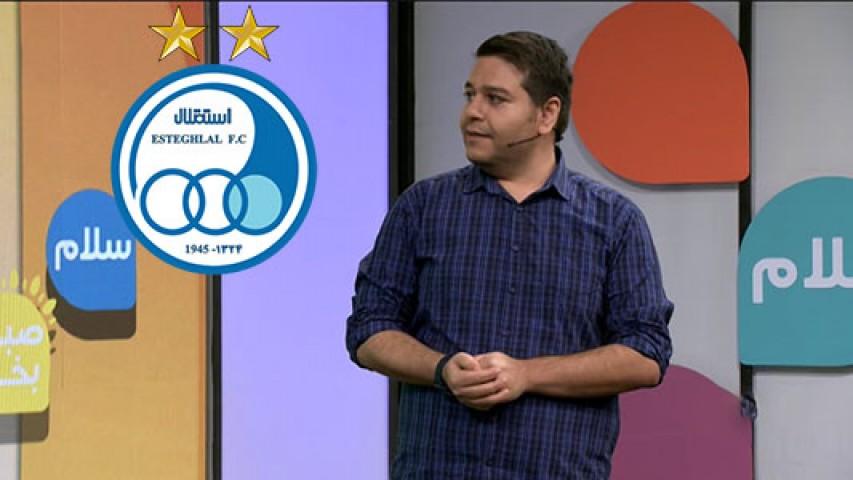 شوخی برنامه سلام صبح به خیر با لوگوی باشگاه استقلال