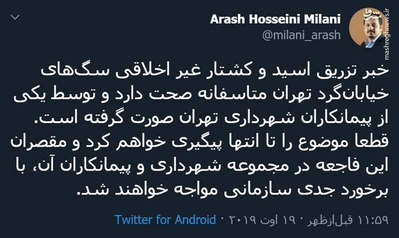 واکنش آرش حسینی میلانی به کشتار بی رحمانه سگ ها با تزریق اسید