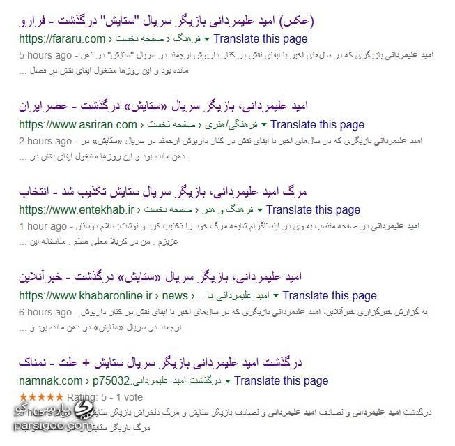 کدام سایت ها شایعه درگذشت امید علیمردانی را به عنوان خبر منتشر کردند؟ 1