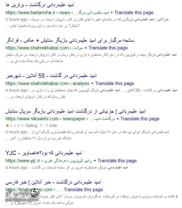 کدام سایت ها شایعه درگذشت امید علیمردانی را به عنوان خبر منتشر کردند؟ 2