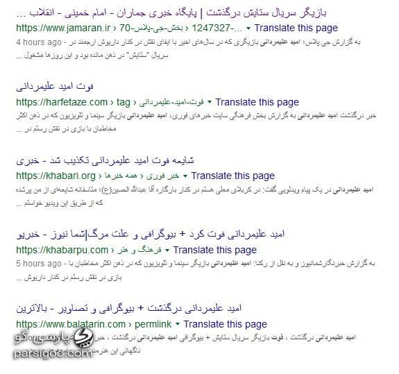 کدام سایت ها شایعه درگذشت امید علیمردانی را به عنوان خبر منتشر کردند؟ 3