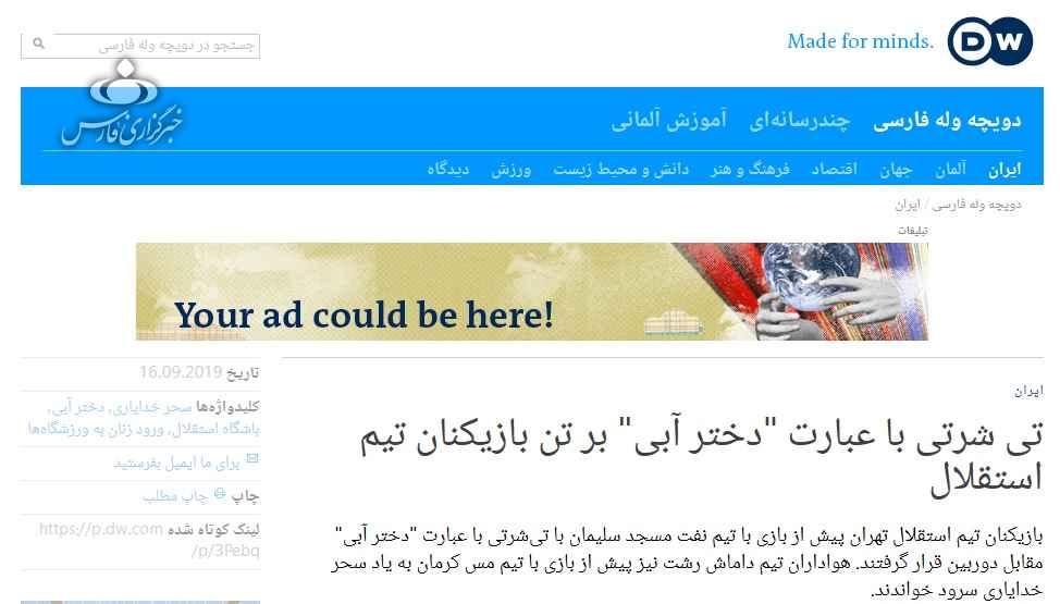 استقبال دویچه وله از عکس تیم استقلال با شعار دختر آبی سوء استفاده ضد انقلاب از عکس استقلالی ها