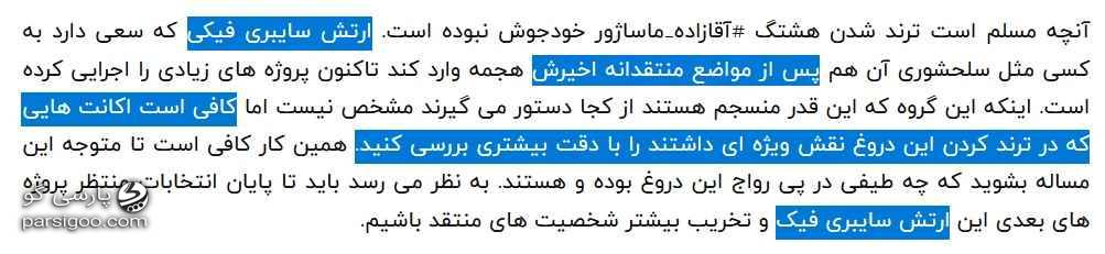 اعتراف ناخواسته سلام نو. سایت اصلاح طلب سلام نو آغاز ماجرا را از اکانت های فیک می داند