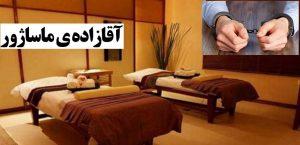 انتشار خبر بازداشت آقازاده ماساژور