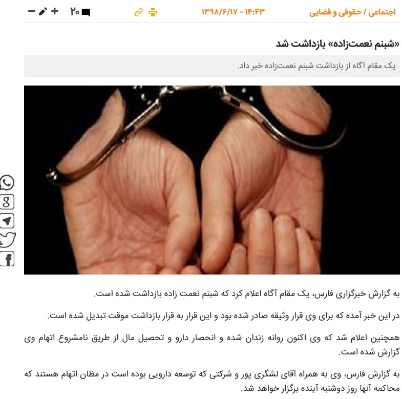 انتشار خبر دستگیری شبنم نعمت زاده در فارس