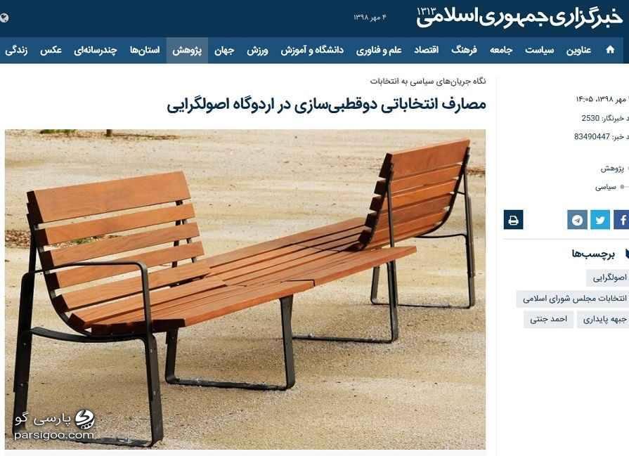 انعکاس توهین به آیت الله جنتی در خبرگزاری رسمی دولت خبرگزاری جمهوری اسلامی