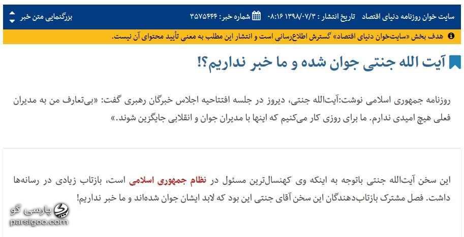 انعکاس توهین روزنامه جمهوری اسلامی به آیت الله جنتی در سایت های زنجیره ای
