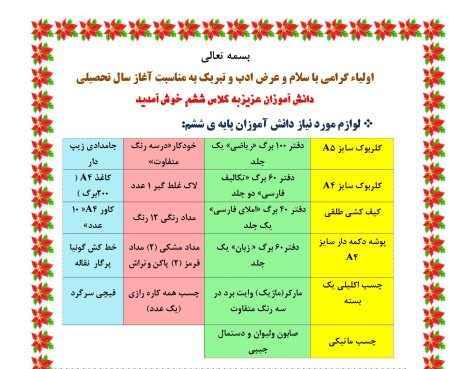 تصویر لیست لوازم التحریر اجباری برای دانش آموزان
