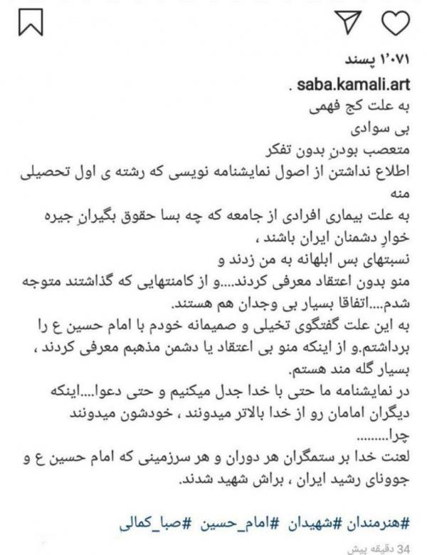 توضیح صبا کمالی به انتشار پست جنجالی اش درباره امام حسین