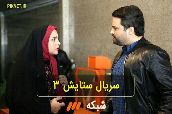جوانی نرگس محمدی در سریال ستایش 3 سریال ستایش ماه ثنا نرگس محمدی گریم