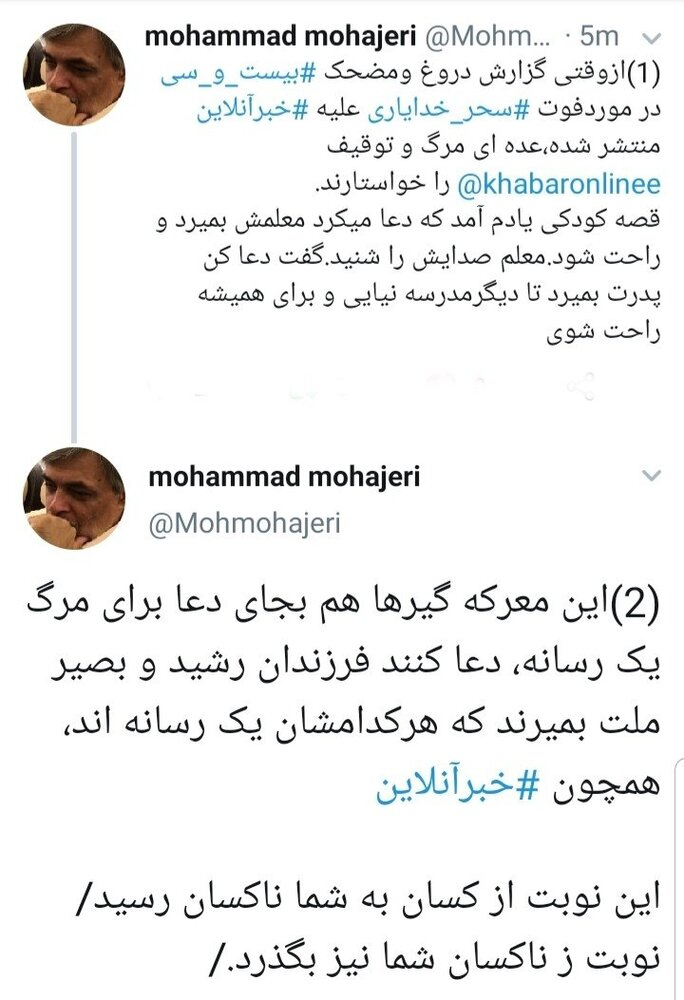 حمله عجیب محمد مهاجری به رسانه ملی