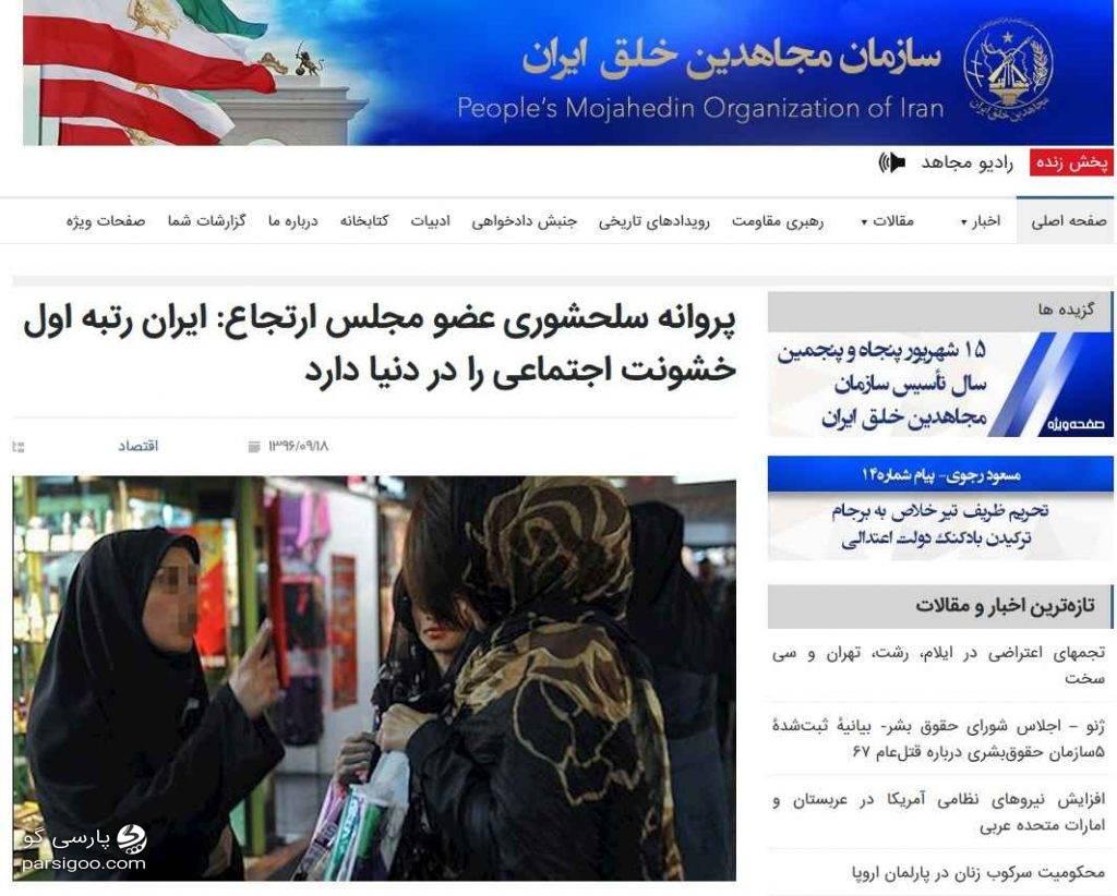 ذوق زدگی سایت منافقین درباره موضع پروانه سلحشوری درباره خشونت اجتماعی در ایران