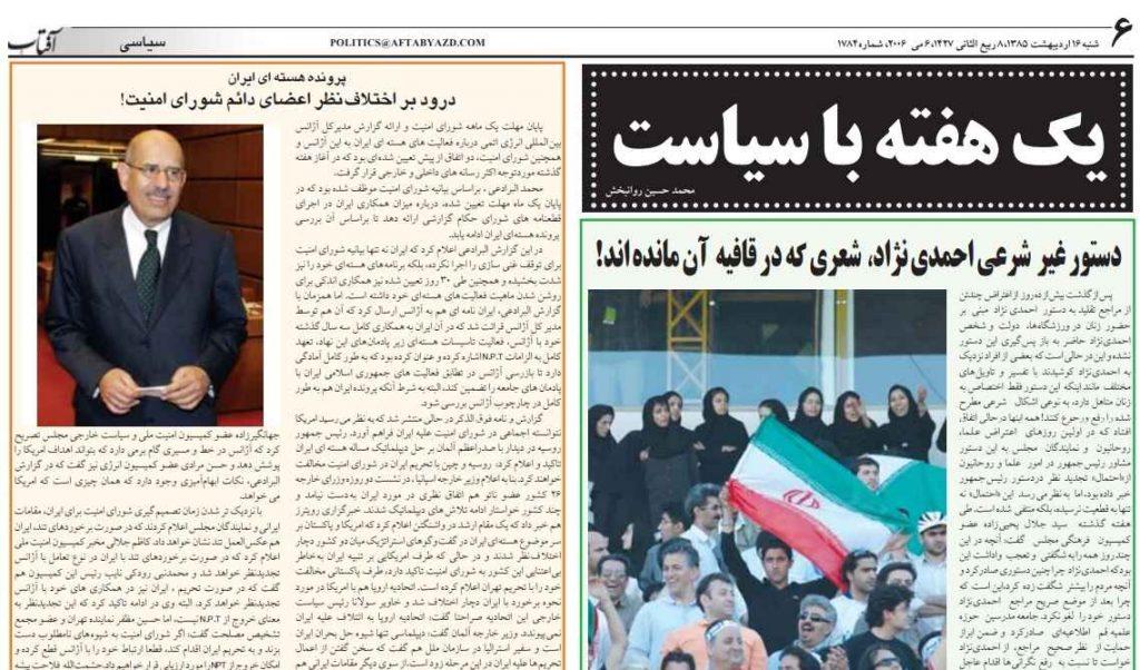 روزنامه آفتاب و حمله به احمدی نژاد درباره حضور زنان در ورزشگاه