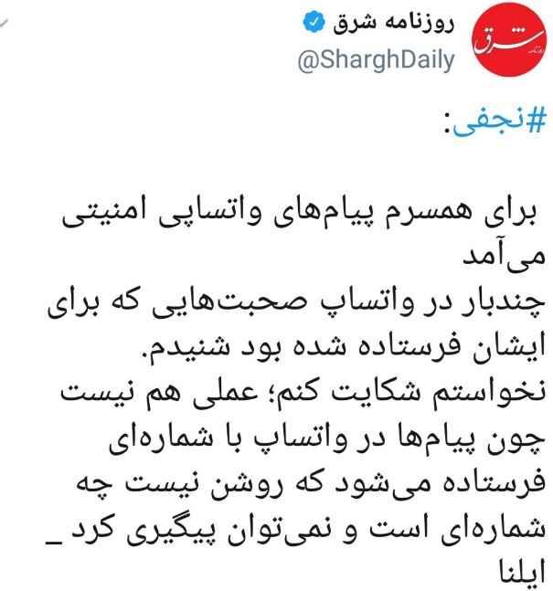روزنامه شرق و واکنش نسبت به مرگ میترا استاد و قتل محمد علی نجفی