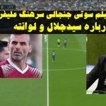 سوتی جنجالی سرهنگ علیفر سید جلال حسینی به لوانته پیوست